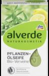 Alverde Pflanzenolseife Verveine - Натуральное Растительное мыло с вербеной 100гр. (Германия)